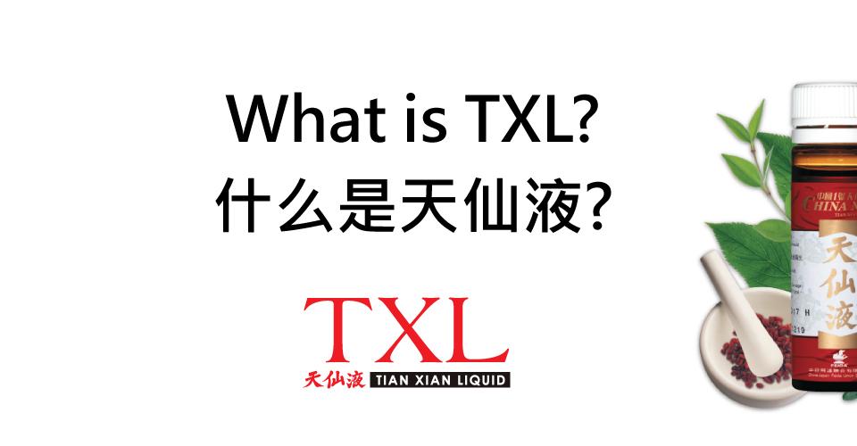 什么是 TXL (天仙液)?